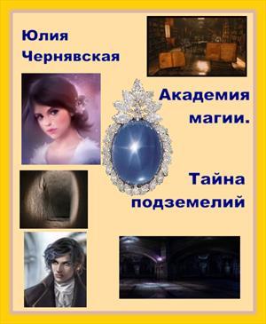 Академия магии. Тайны подземелий
