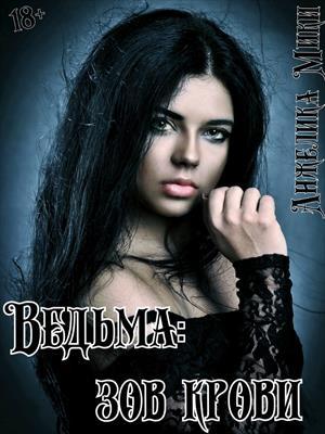 Ведьма: Зов крови