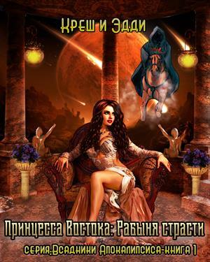 Принцесса Востока: Рабыня Страсти- книга 1