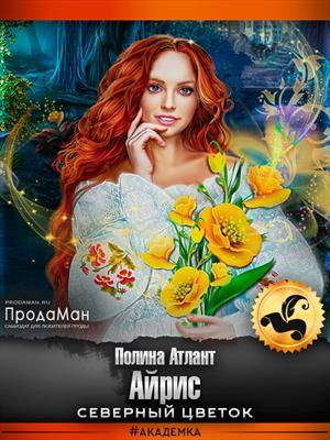 Айрис — северный цветок