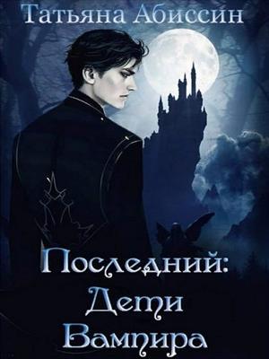 Последний. Сезон первый: Дети вампира