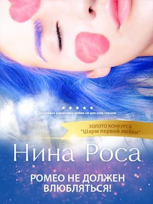 Ромео не должен влюбляться!