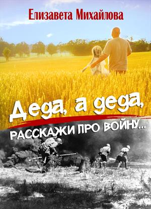Деда, а деда, расскажи про войну...