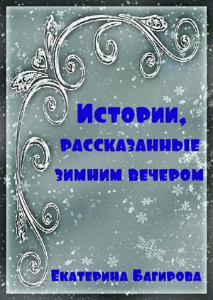 Истории, рассказанные зимним вечером