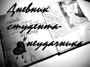 Дневник студента-неудачника