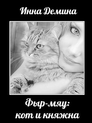 Фыр-мяу: кот и княжна