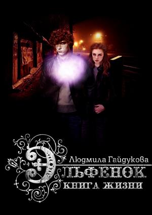 Эльфенок. Книга жизни