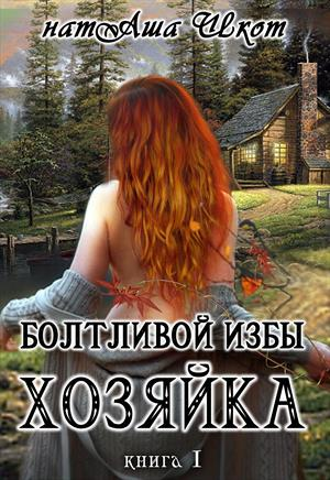 Степанида и 7 женихов