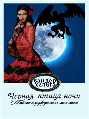 Черная птица ночи