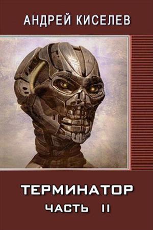 """""""ТЕРМИНАТОР"""".Фантастический роман. Русская  версия.Часть II."""