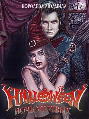 Хэллоуин. Ночь мертвых