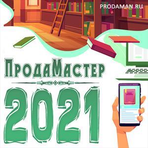 ПродаМастер - 2021