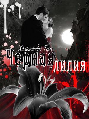 Черная Лилия. Онлайн-книга