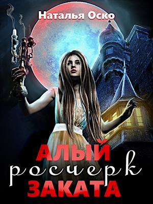 Вампир. История тьмы