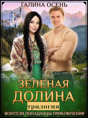 Зелёная Долина трилогия