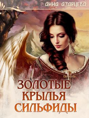 Золотые крылья сильфиды. Книга 1.