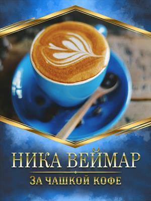 За чашкой кофе (уютные посиделки)
