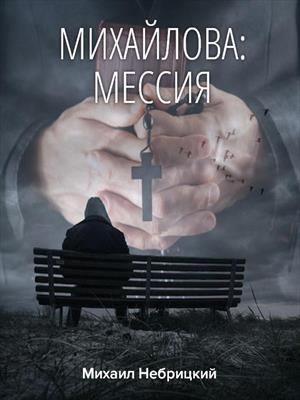 Михайлова: Мессия
