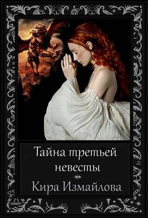 Тайна третьей невесты