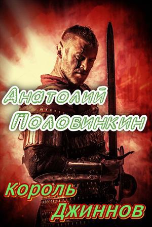 Король джиннов