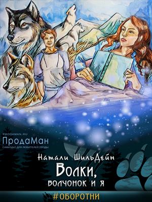 Волки, волчонок и я.