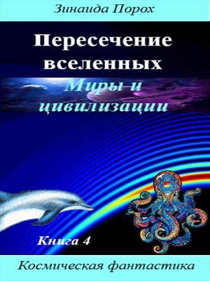 4 книга Миры и цивилизации.
