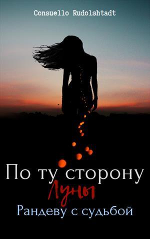 По ту сторону луны - Рандеву с судьбой. Книга 2.