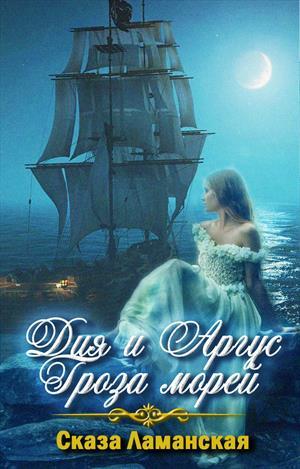 Дия и Аргус гроза морей