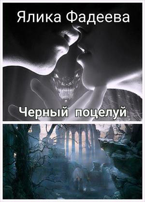 Черный поцелуй