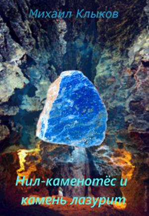 Нил-каменотёс и камень лазурит