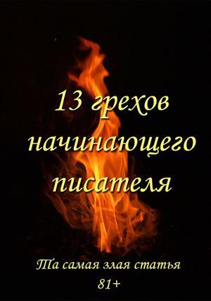 13 грехов начинающего писателя