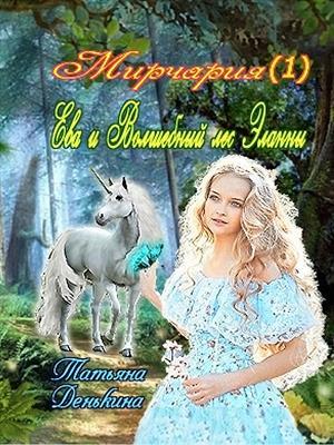 Ева и Волшебный лес Эланны