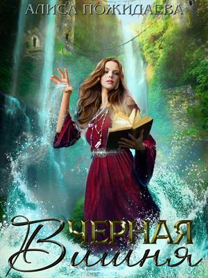 Вероника из рода Шенк - 1