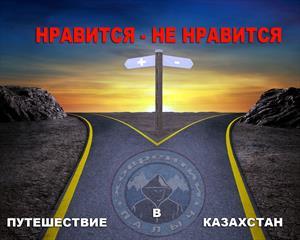 Нравится-Не нравится. Путешествие в казахстан.