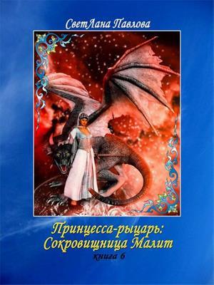 «Принцесса-рыцарь: Сокровищница Малит». Книга 6