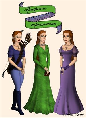 Графские тройняшки