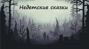 Проводник Сезон 4