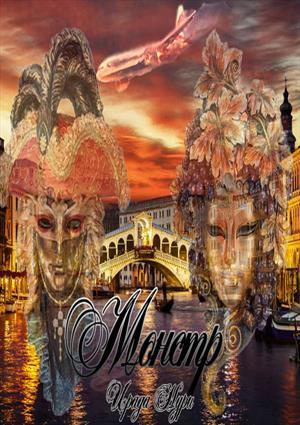 Монстр (итальянские приключения)