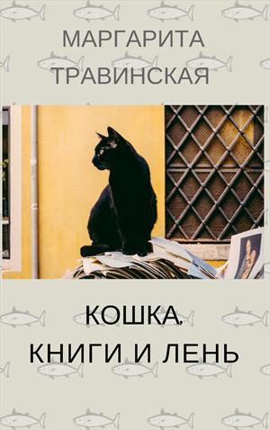 Кошка, книги и лень