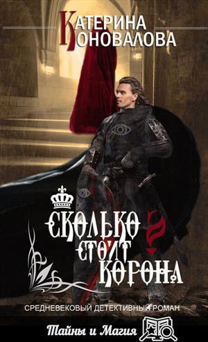 Сколько стоит корона