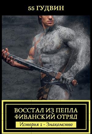 Восстал из пепла Фиванский отряд - Знакомство