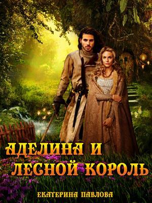 Аделина и Лесной Король