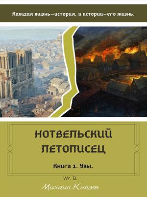 Нотвельский летописец. Книга 1 - Узы.
