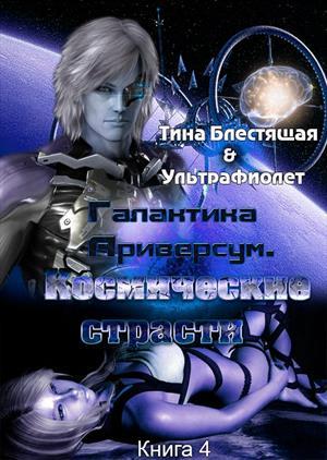 Галактика Ариверсум. Космические страсти. Эпизод 4