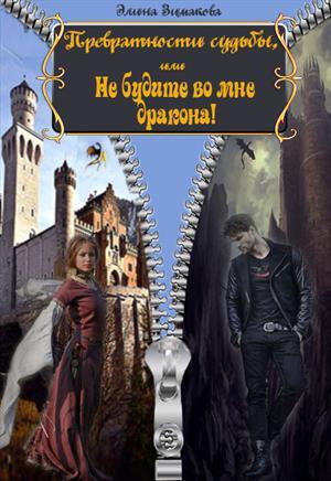 Превратности судьбы, или  Не будите во мне дракона!