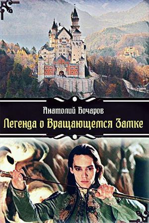 Легенда о Вращающемся Замке
