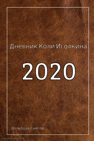 Дневник Коли Иголкина 2020