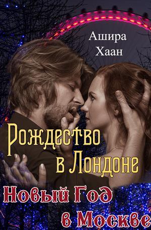 Рождество в Лондоне, Новый Год в Москве
