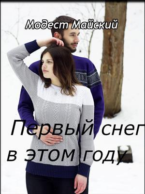 """Любовный роман """"Первый в этом году снег"""" 18+"""