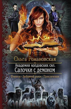 Академия колдовских сил. Салочки с демоном (АКС-1)